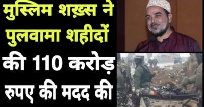 शहीदों के परिवारों को 110 करोड़ देना चाहता है ये मुस्लिम शख़्स