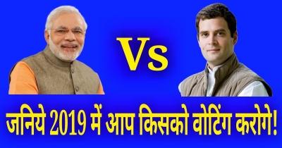 जनिये 2019 में आप किसको वोट देने वाले है !
