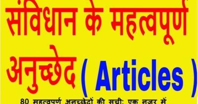 अनुच्छेद (Article) 2