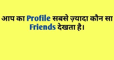 आप का कोनसा Friends आप के Profile ज्यादा देखता है?