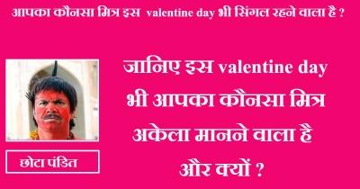 आपका कौनसा मित्र इस valentine day भी सिंगल रहने वाला है ?