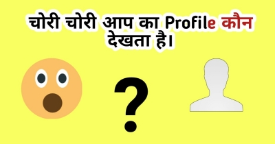 चोरी चोरी आप का Profile कौन देखता है?