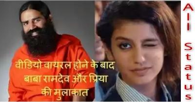 प्रिया प्रकाश और रामदेव बाबा का जलवा