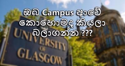 ඔබ campus ආවේ කොහොමද කියලා බලාගන්න...