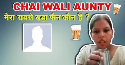 Chai Wali Aunty ka Sabse Bada Fan Kaun?