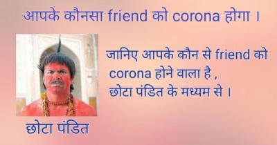 जानिए आपके कौन से friend को corona होने वाला है