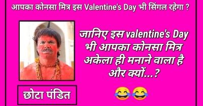 जानिए इस valentine's Day भी आपका कौनसा मित्र Single ही मनाने वाला है और क्यों...??