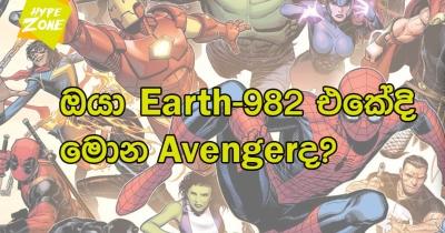 ඔයා Earth-982 එකේදි මොන Avengerද? දැන්ම බලන්න මෙතනින්!