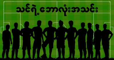 Football team with your friends.
