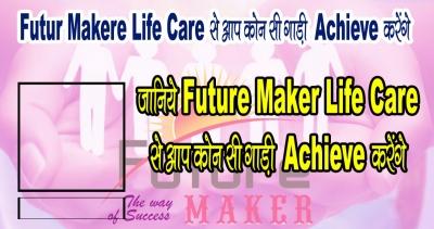 Futur Maker Life Care  से आपको कौन सी गाड़ी Achieve करेंगे