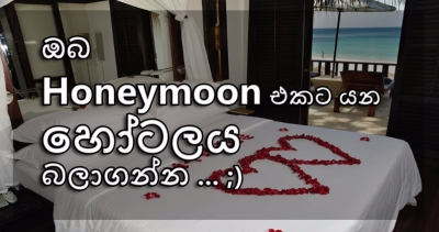 ඔබ Honeymoon එකට යන හෝටලය බලාගන්න...