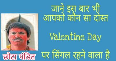 जानें इस बार भी आपका कौन सा दोस्त Valentine Day पर Single रहने वाला है