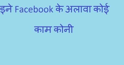 इने Facebook के अलावा कोई काम कोनी