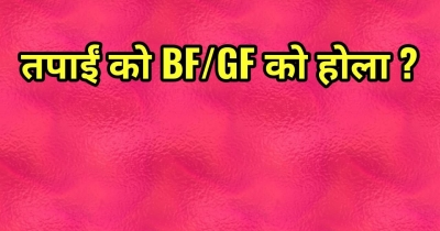 तपाईं को BF/GF को होला ?