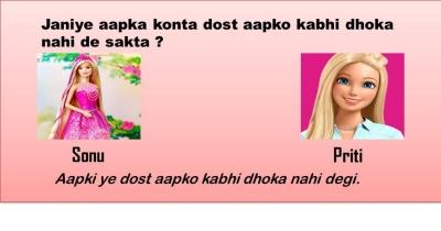 Janiye aapka konta dost aapko kabhi dhoka nahi de sakta ?