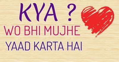 kya vo bhi muje yaad karta hoga