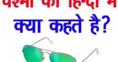 चश्मे को हिंदी में क्या कहते है? क्लिक कर जानिए जवाब