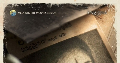 Mahanati Telugu Movie First Look || Keerthi Suresh || Samantha