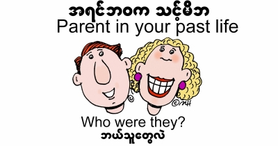 Parent in your past life.