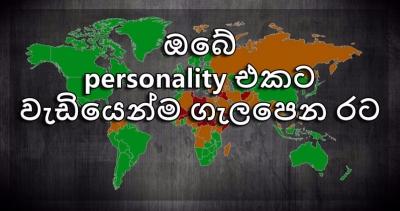 ඔබේ  personality එකට වැඩියෙන්ම ගැලපෙන රට...