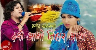 Pramod Kharel New Dashain/Tihar Song 2075/2018 | Dashain Aayo Tihar Aayo Ft. Bipesh & Asha Khadka