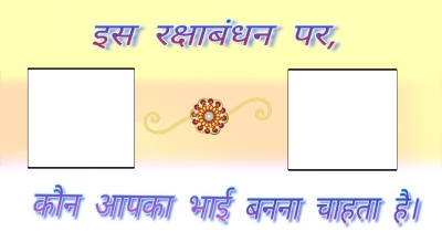 Who is your brother in this raksha bandhan.